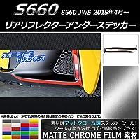 AP リアリフレクターアンダーステッカー マットクローム調 ホンダ S660 JW5 2015年04月~ ライトグリーン AP-MTCR1976-LGR 入数:1セット(2枚)