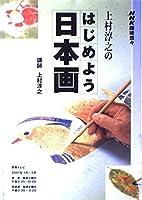 上村淳之のはじめよう日本画 (NHK趣味悠々)