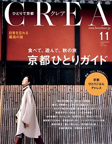 CREA 2015年11月号  京都ひとりガイド。の詳細を見る