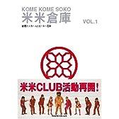 米米倉庫 Vol.1