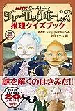 NHKシャーロックホームズ 推理クイズブック 画像