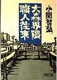 大森界隈職人往来 (朝日文庫)