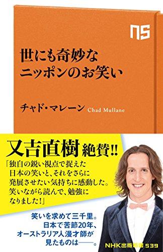 [画像:世にも奇妙なニッポンのお笑い NHK出版新書]