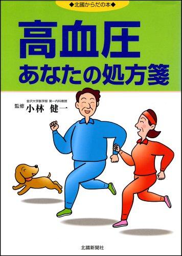 高血圧 あなたの処方箋 (北國からだの本)