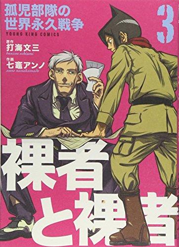 裸者と裸者 3―孤児部隊の世界永久戦争 (ヤングキングコミックス)の詳細を見る