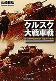 クルスク大戦車戦―独ソ機甲部隊の史上最大の激突 (光人社NF文庫)