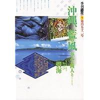 銀花 2007年 12月号 [雑誌]