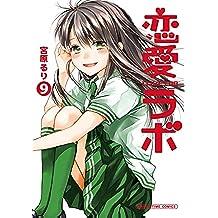 恋愛ラボ 9巻 (まんがタイムコミックス)
