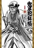 鬼平犯科帳 66 花相撲 (SPコミックスコンパクト)