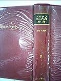マルクス=エンゲルス全集〈第3巻〉 (1963年)