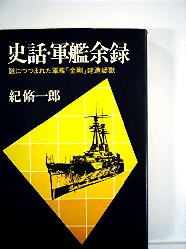 史話・軍艦余録―謎につつまれた軍艦「金剛」建造疑獄 (1979年)