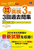 【CD2枚付】2016-2017年対応 短期完成 英検3級3回過去問集 (旺文社英検書)