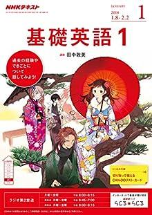 NHKラジオ 基礎英語1 2018年 1月号 [雑誌] (NHKテキスト)