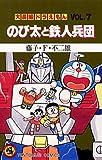 大長編ドラえもん7 のび太と鉄人兵団 (てんとう虫コミックス)