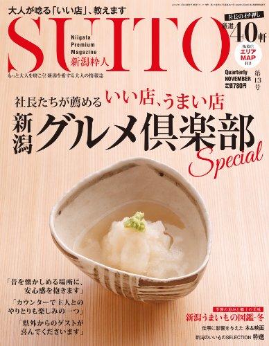 SUITO(新潟粋人)13号