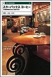 スターバックスコーヒー―豆と、人と、心と。 (THE BRANDING) 画像