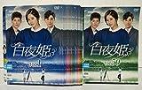 白夜姫 [レンタル落ち] 全50巻セット [マーケットプレイス DVDセット商品]