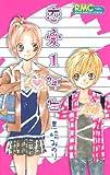 恋愛1年生 (りぼんマスコットコミックス)