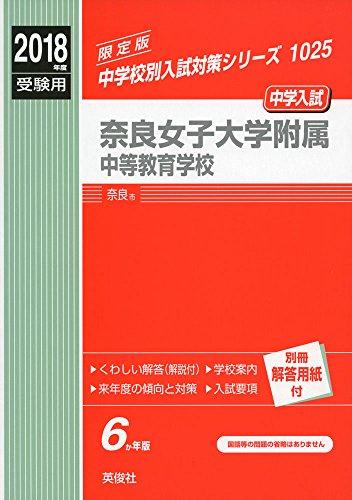 奈良女子大学附属中等教育学校   2018年度受験用赤本 1025 (中学校別入試対策シリーズ)
