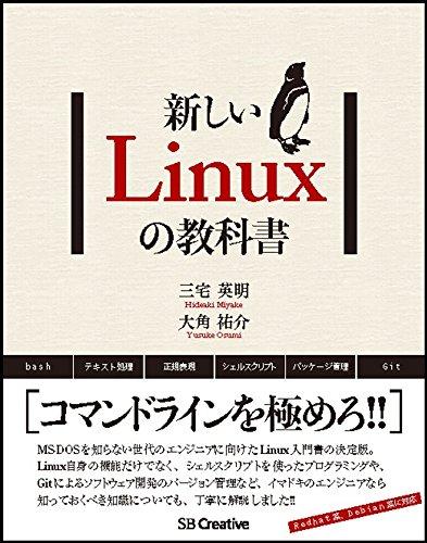 新しいLinuxの教科書の詳細を見る