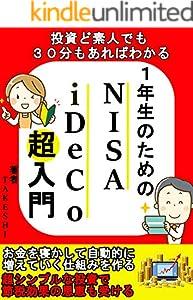 1年生のための NISA iDeco 超入門 【豪華特典付き】【初心者】【投資信託】【NISA】