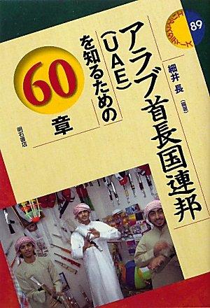 アラブ首長国連邦(UAE)を知るための60章 (エリア・スタディ―ズ 89) (エリア・スタディーズ)の詳細を見る
