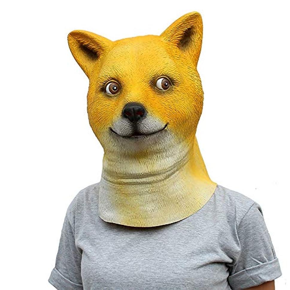 シミュレートする九認知ハロウィンラテックスマスクかわいい犬ヘッドマスクバーダンスパーティー小道具フェイスマスク