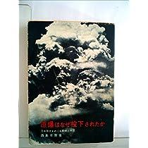 原爆はなぜ投下されたか―日本降伏をめぐる戦略と外交 (1971年) (青木文庫)