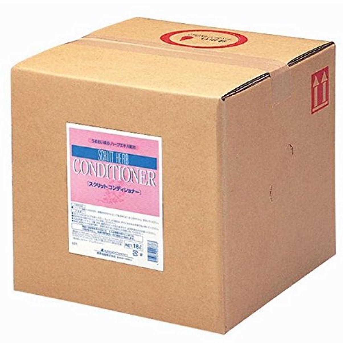 意識的証人メンタリティ熊野油脂 スクリット コンディショナー 詰替用 18L 4231