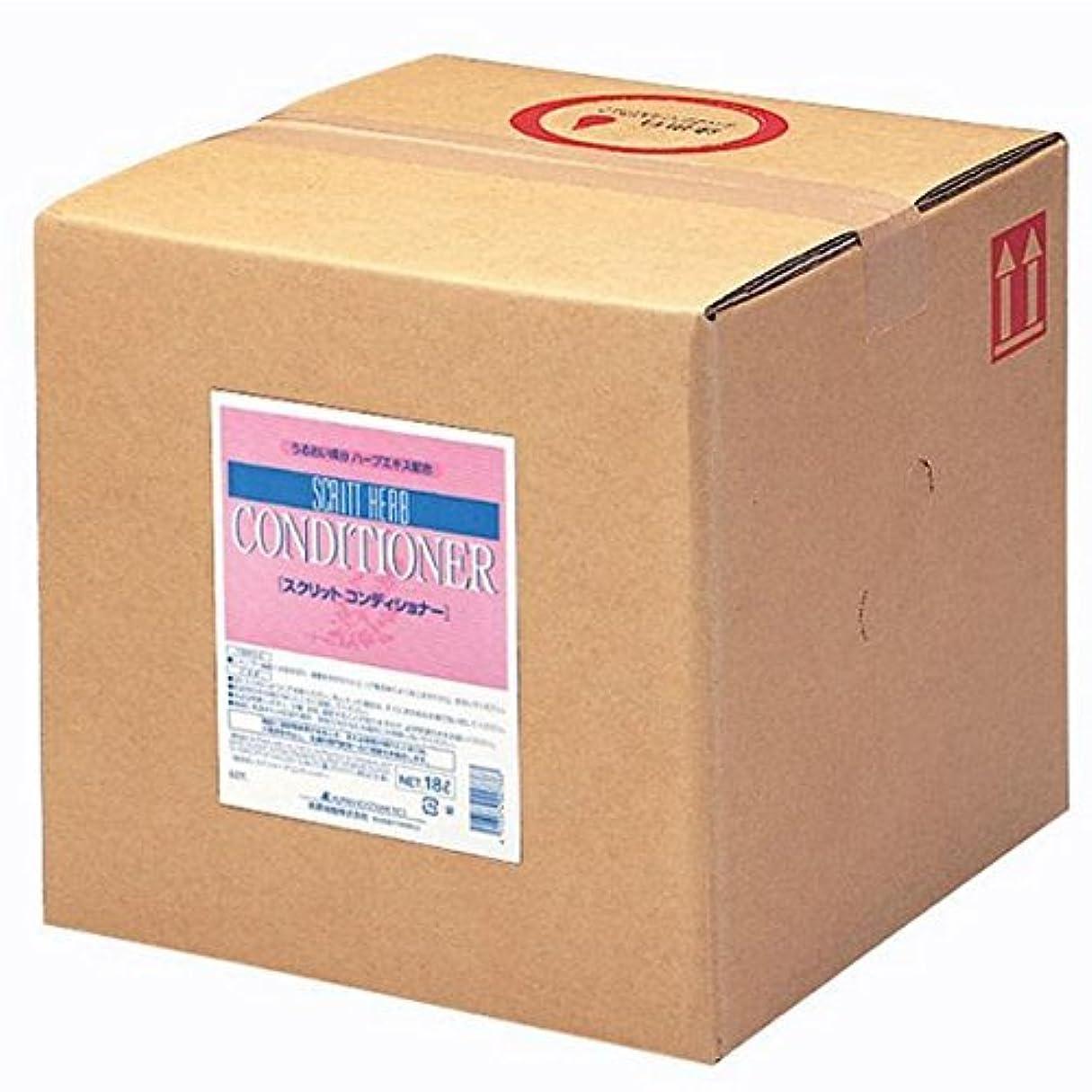 酸化する貧困有名人熊野油脂 スクリット コンディショナー 詰替用 18L 4231