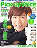 PickーUp Voice (ピックアップヴォイス) 2012年 01月号 [雑誌]