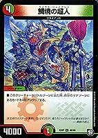 鯛焼の超人 コモン デュエルマスターズ 必殺!!マキシマム・ザ・マスターパック dmex07-048