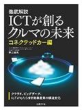 徹底解説 ICTが創るクルマの未来 コネクテッドカー編
