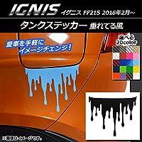 AP タンクステッカー カーボン調 垂れてる風 スズキ イグニス FF21S 2016年2月~ グリーン AP-CF1627-GR