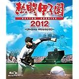 熱闘甲子園 2012 ~第94回大会 48試合完全収録~ [Blu-ray]