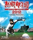 熱闘甲子園 2012 〜第94回大会 48試合完全収録〜