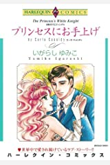 プリンセスにお手上げ 世紀のウエディング (ハーレクインコミックス) Kindle版