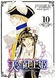 天と献上姫(10) (冬水社・いち*ラキコミックス)