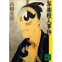 写楽殺人事件 浮世絵三部作 (講談社文庫)