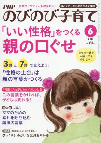 PHPのびのび子育て 2017年 06 月号 [雑誌]