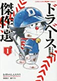 ドラベース ドラえもん超野球外伝 傑作選 1: ライバル名勝負編 (てんとう虫コミックススペシャル)