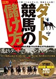 ダート競馬の儲け方 馬単位の適性を見抜ければ本命も大穴も自由自在!