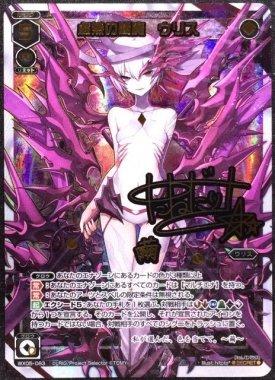 WIXOSS-ウィクロス 【シークレット】虚無の閻魔 ウリス WX05-083