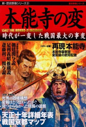 本能寺の変―時代が一変した戦国最大の事変 (新・歴史群像シリーズ 9)