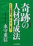 【新装版】奇跡の人材育成法