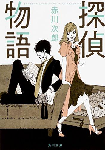 探偵物語 (角川文庫)の詳細を見る