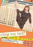 青春H ring my bell[DVD]