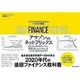 HOW FINANCE WORKS ハーバード?ビジネス?スクール ファイナンス講座