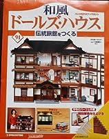 和風ドールズ・ハウス 91(階段箪笥を仕上げる) (伝統旅館をつくる)
