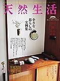 天然生活 2016年11月号 (2016-09-27) [雑誌]